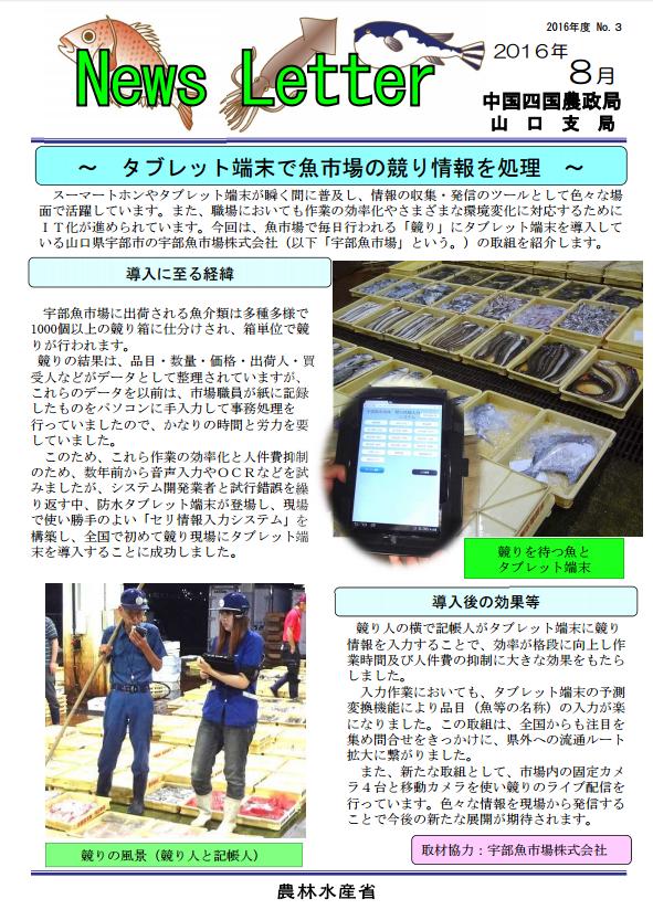 中国四国農政局ニュースレターに宇部魚市場のタブレット導入について掲載